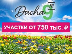 Коттеджный поселок «Dacha 9-18»! Поселок готов! Цены снижены! Участок с домом